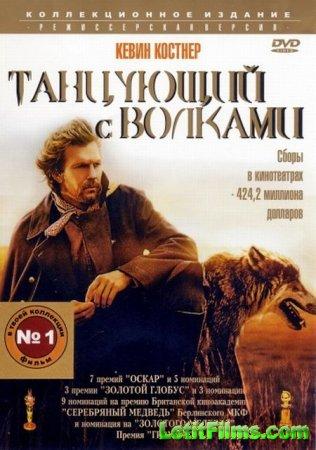 Скачать Танцующий с волками / Dances with Wolves [1990]