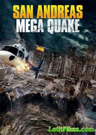 Скачать фильм Сан-Андреас: Мегаземлятресение / San Andreas Mega Quake (2019 ...