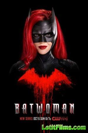 Скачать Бэтвумен / Batwoman [2019]