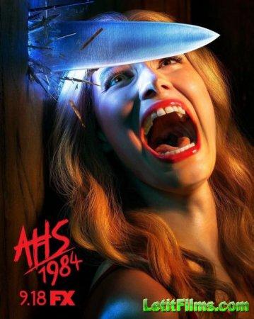 Скачать Американская история ужасов: 1984 / American Horror Story: 1984 - 9 сезон (2019)
