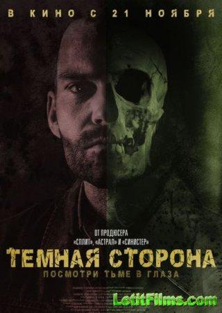 Скачать фильм Тёмная сторона / Bloodline (2018)