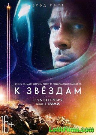 Скачать фильм К звёздам / Ad Astra (2019)