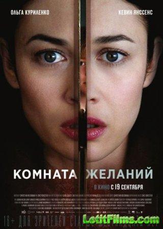 Скачать фильм Комната желаний / The Room (2019)