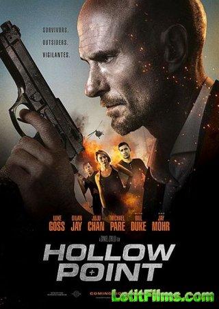 Скачать фильм Безбашенная пуля / Hollow Point (2019)