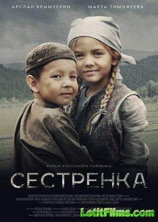 Скачать фильм Сестренка (2019)