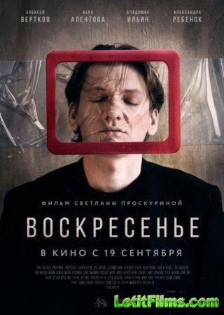 Скачать фильм Воскресенье (2019)
