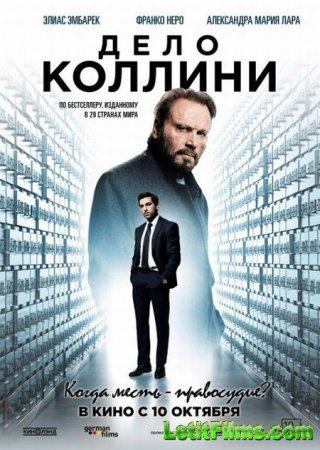 Скачать фильм Дело Коллини / Der Fall Collini (2019)