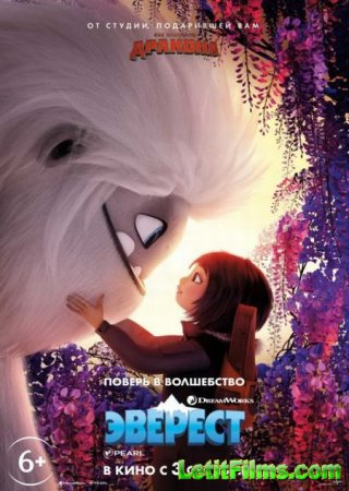 Скачать мультфильм Эверест / Abominable (2019)