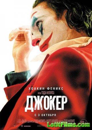 Скачать фильм Джокер / Joker (2019)