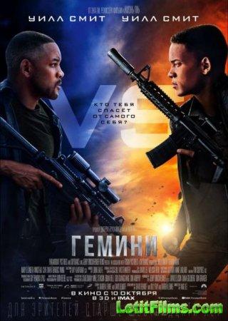 Скачать фильм Гемини / Gemini Man (2019)