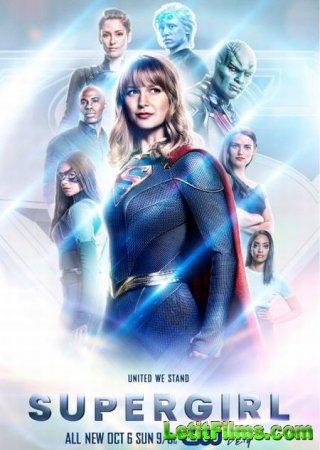 Скачать Супердевушка (Супергёрл) (5 сезон) / Supergirl [2019-2020]