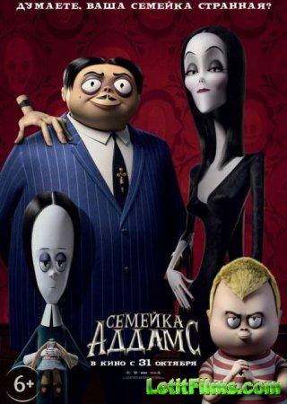 Скачать мультфильм Семейка Аддамс / The Addams Family (2019)