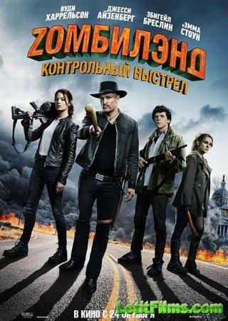 Скачать фильм Zомбилэнд: Контрольный выстрел / Zombieland: Double Tap (2019)