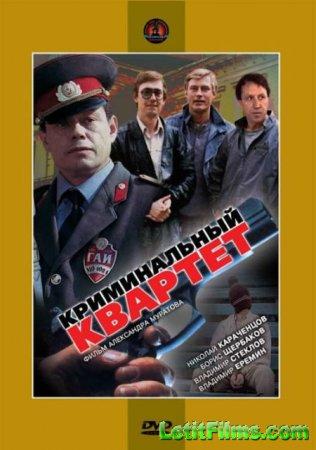 Скачать фильм Криминальный квартет [1989]