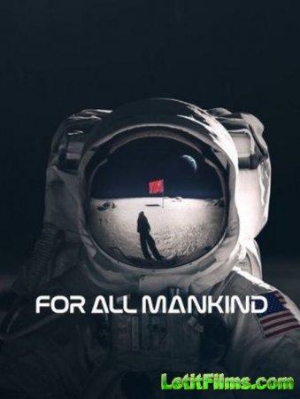Скачать Ради всего человечества / For All Mankind - 1 сезон (2019)