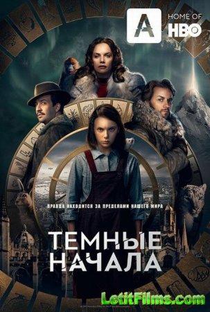 Скачать Темные начала / His Dark Materials - 1 сезон (2019)