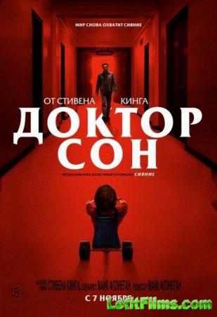 Скачать фильм Доктор Сон / Doctor Sleep (2019)