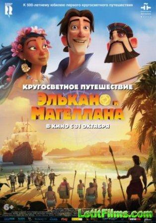 Скачать мультфильм Кругосветное путешествие Элькано и Магеллана / Elcano y Magallanes. La primera vuelta al mundo (2019)