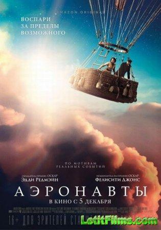 Скачать фильм Аэронавты / The Aeronauts (2019)
