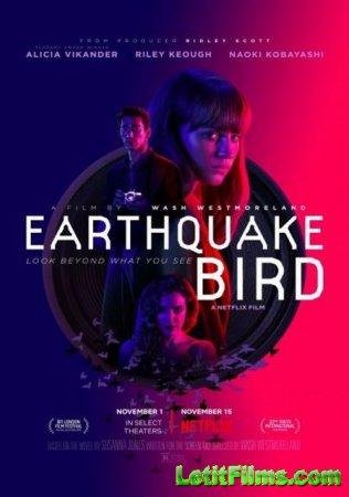 Скачать фильм Предвестник землетрясения / Earthquake Bird (2019)
