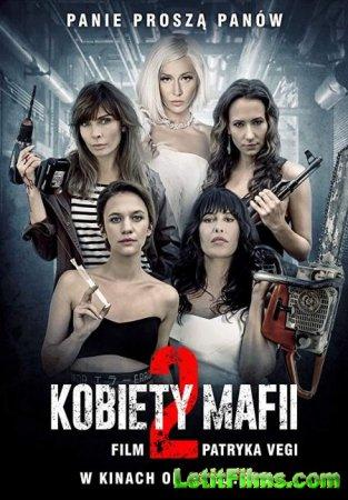 Скачать фильм Женщины мафии 2 / Women of Mafia 2 / Kobiety mafii 2 (2019)
