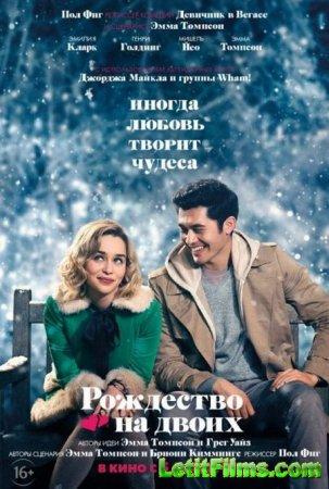Скачать фильм Рождество на двоих / Last Christmas (2019)