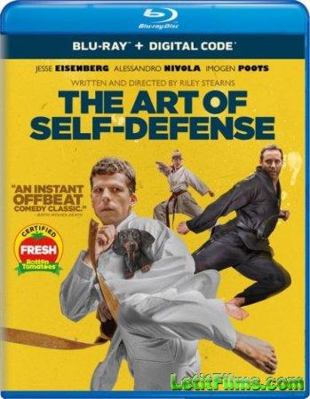 Скачать фильм Искусство самообороны / The Art of Self-Defense (2019)