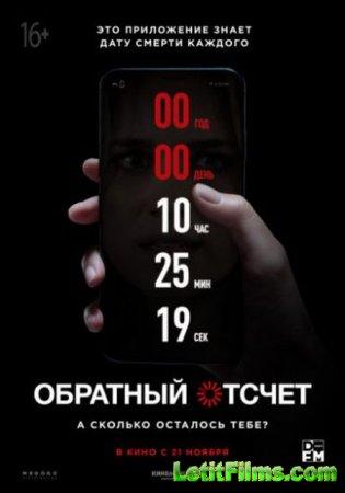 Скачать фильм Обратный отсчет / Countdown (2019)