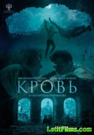 Скачать фильм Кровь (2018)