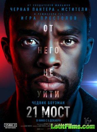Скачать фильм 21 мост / 21 Bridges (2019)