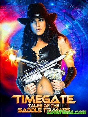 Скачать фильм Врата времени / Timegate: Tales of the Saddle Tramps [1999]