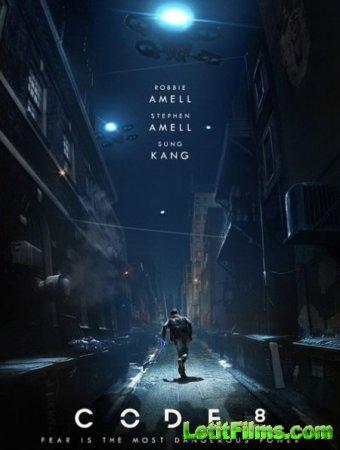 Скачать фильм Код 8 / Code 8 (2019)
