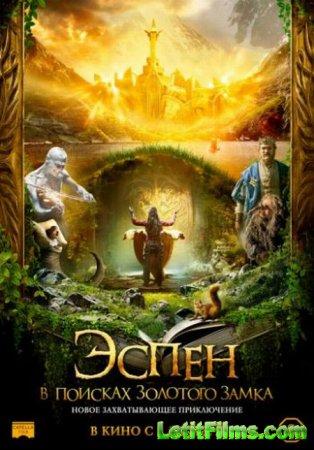 Скачать фильм Эспен в поисках Золотого замка / Askeladden - I Soria Moria slott (2019)