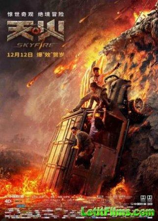Скачать фильм Небесный огонь / Skyfire (2019)