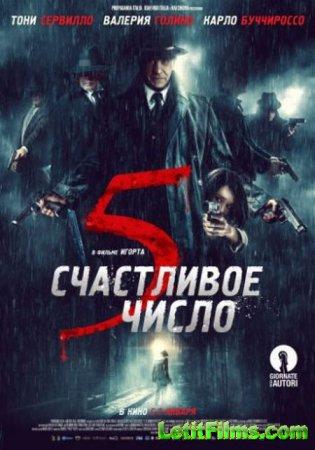Скачать фильм Счастливое число 5 / 5 è il numero perfetto (2019)