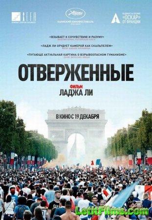 Скачать фильм Отверженные / Les miserables (2019)