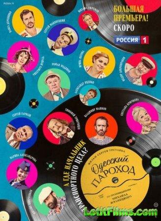 Скачать фильм Одесский пароход (2020)