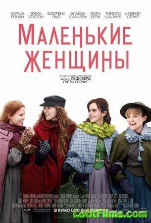Скачать фильм Маленькие женщины / Little Women (2019)