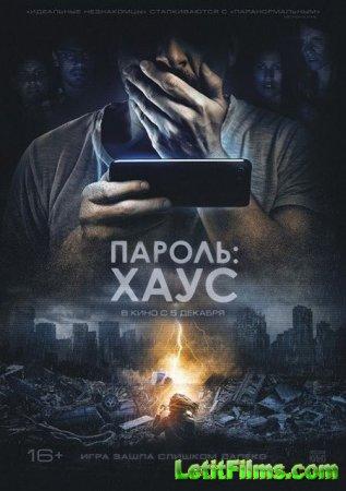 Скачать фильм Пароль: Хаус / H0us3 (2018)