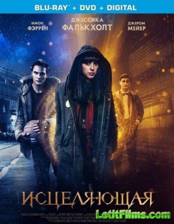 Скачать фильм Исцеляющая / Harmony (2018)