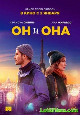 Скачать фильм Он и она / Deux moi (2019)