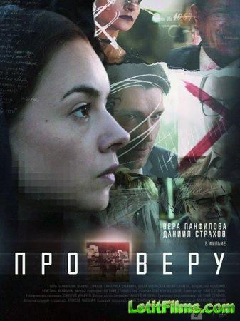 Скачать Про Веру (2019)