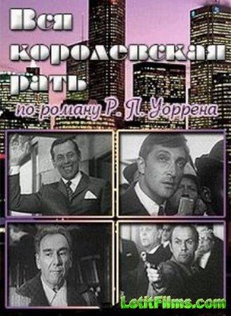 Скачать фильм Вся королевская рать [1971]