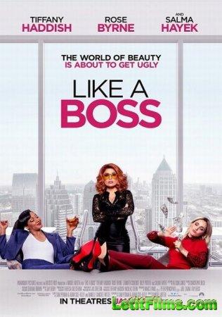 Скачать фильм Как босс / Like a Boss (2019)