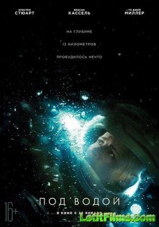 Скачать фильм Под водой / Underwater (2020)