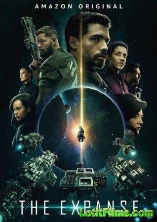 Скачать Пространство (Экспансия) (4 сезон) / The Expanse [2019 - 2020]