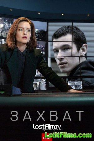 Скачать Захват (1 сезон) / The Capture [2020]