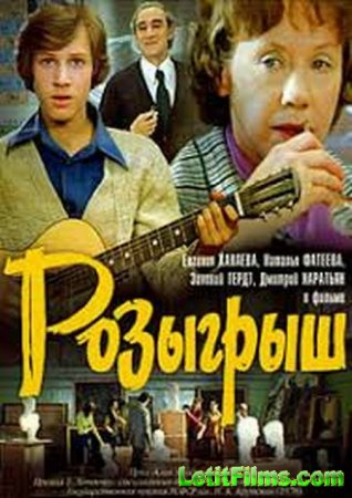 Скачать фильм Розыгрыш [1976]