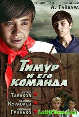 Скачать фильм Тимур и его команда [1976]