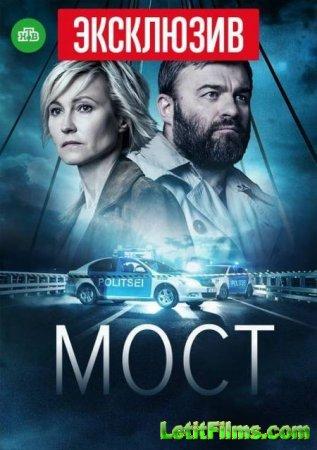 Скачать Мост (2 сезон) [2020]